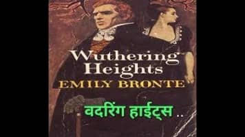 Wuthering Heights - Novel by Emily Brontë