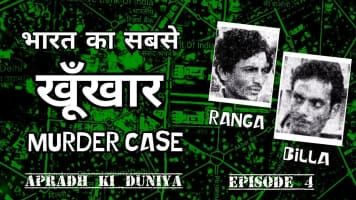 Geeta and Sanjay Chopra kidnapping case - Case in court