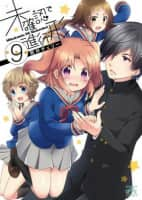 Engaged to the Unidentified - Manga series