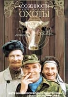 Peculiarities of the National Hunt - 1995 ‧ Comedy ‧ 1h 35m