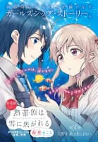 A Tropical Fish Yearns for Snow - Manga series